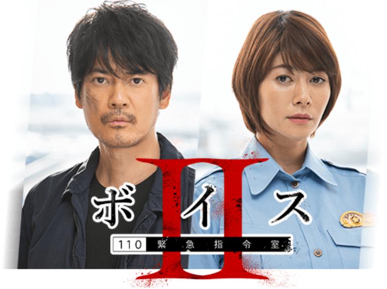 ボイス2,日本,犯人,黒幕
