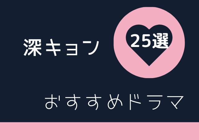 深田恭子,おすすめ,ドラマ,一覧